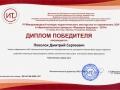 диплом победителя Формула будущего 2014