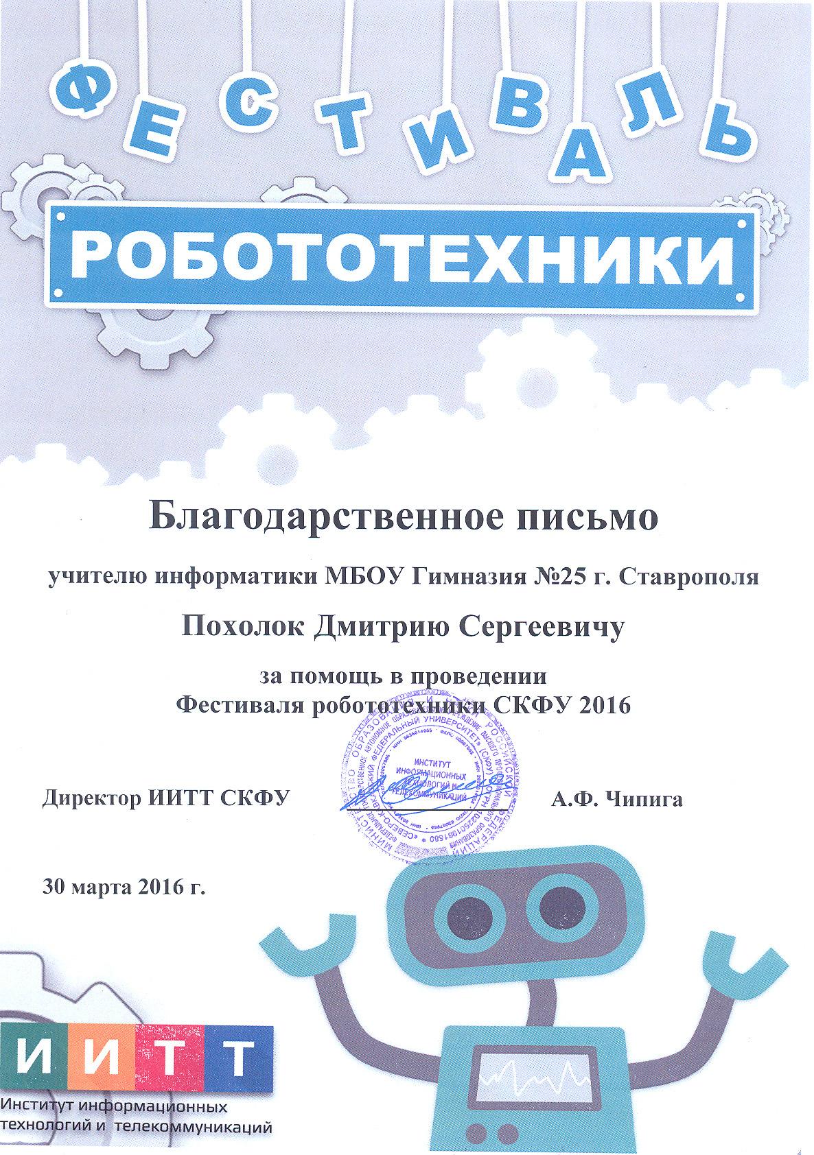 робофест-скфу-2016