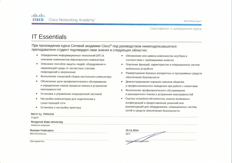 Сертификат о прохождении курса cisco