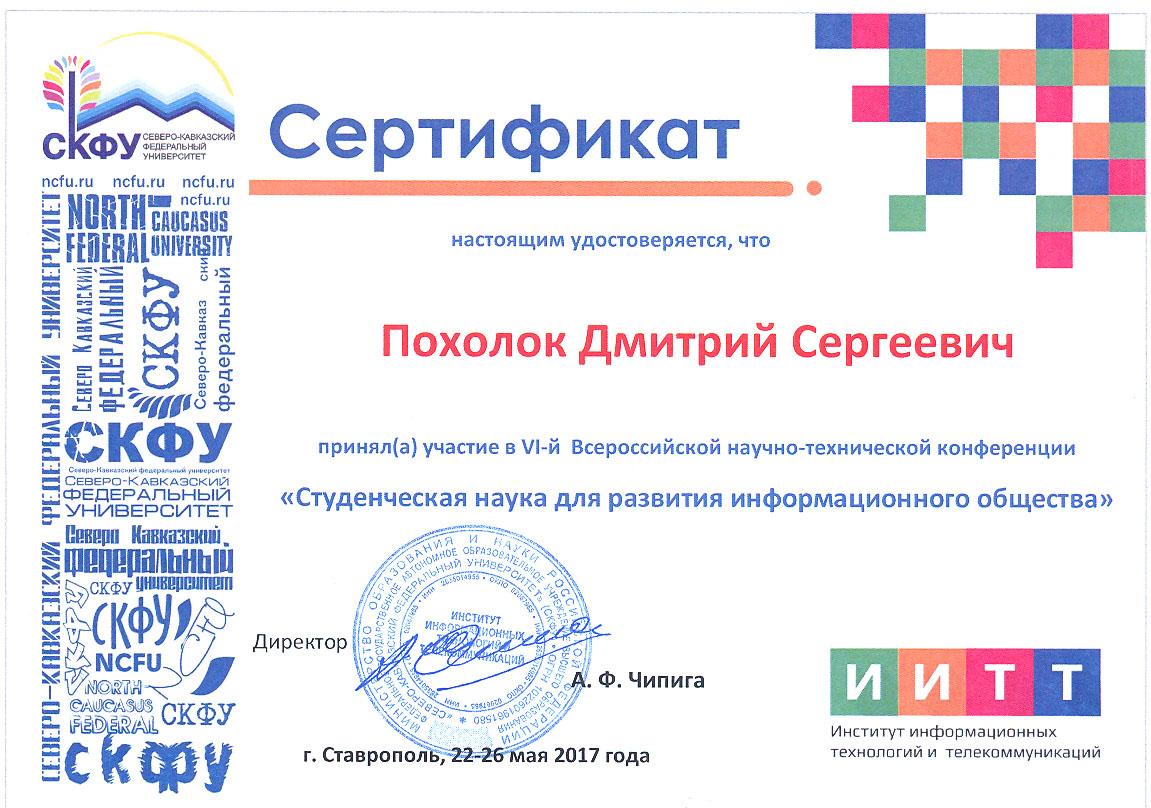 участие конференция