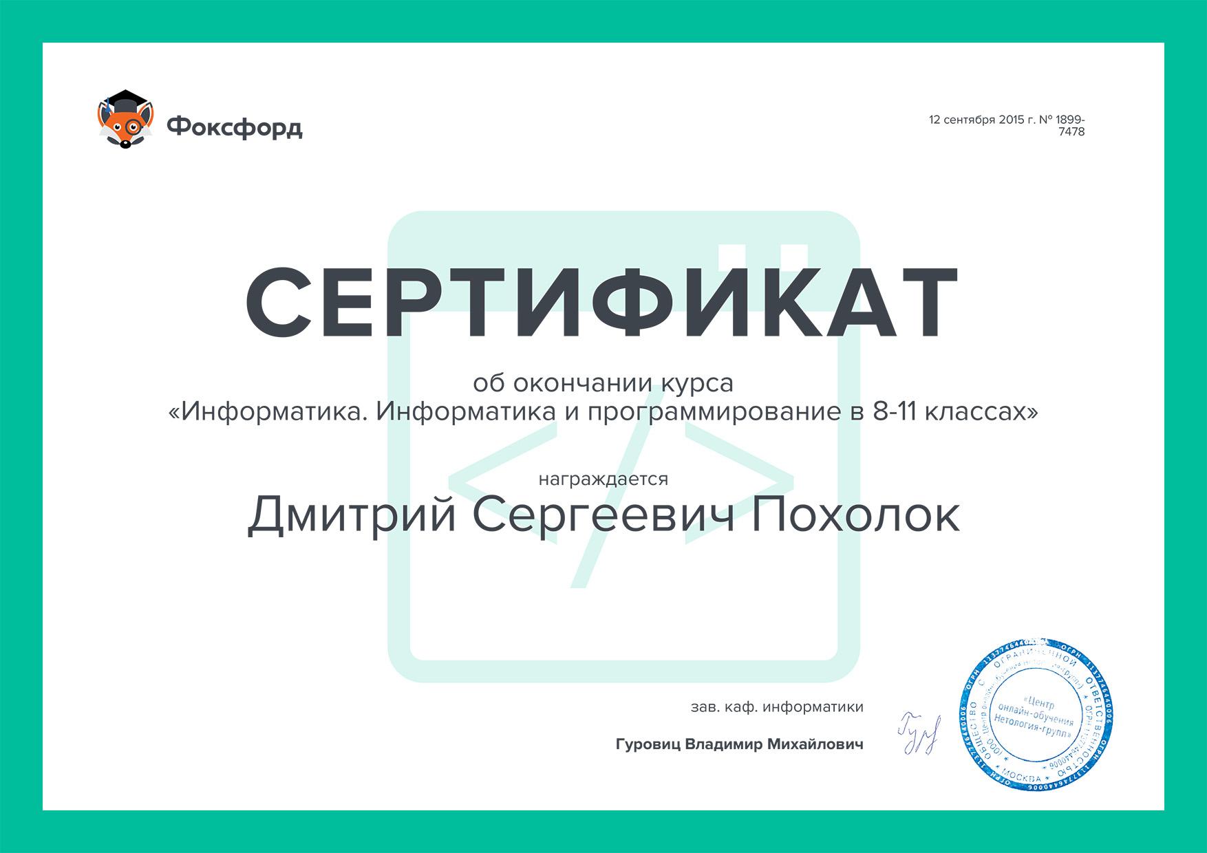 Сертификат об окончании курса Информатика. Информатика и программирование 8-11 класс