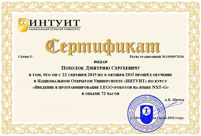 Сертификат Введение в программирование LEGO-роботов на языке NXT-G