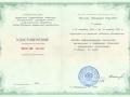 Удостоверение о повышение квалификации