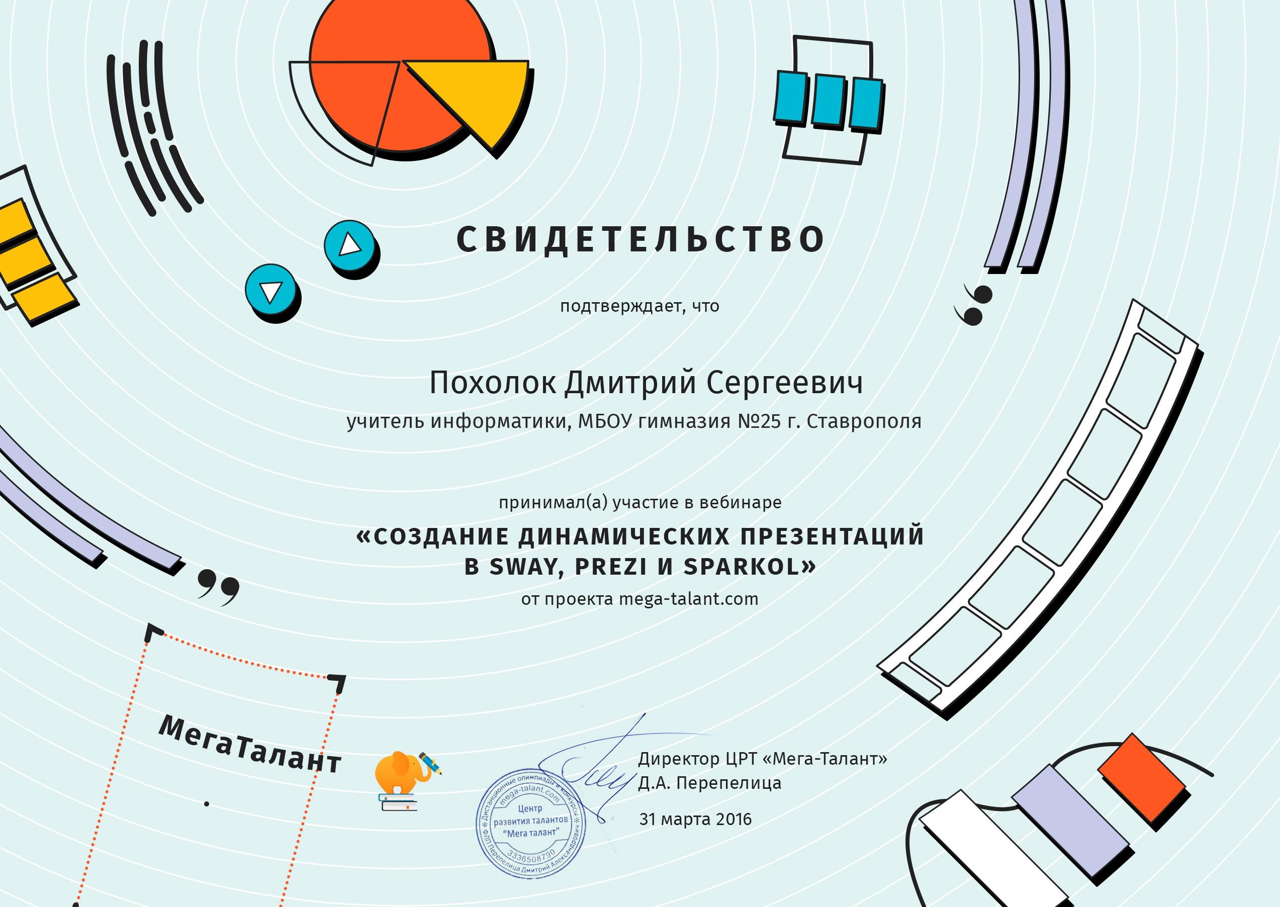 webinar_poholok-dmitriy-sergeevich