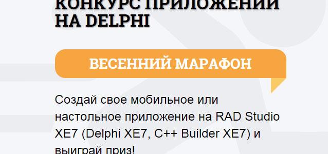 """Конкурс приложений  на Delphi """"Весенний марафон"""""""
