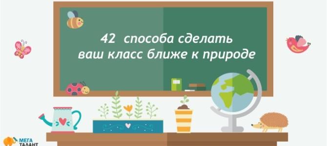 42 способа сделать ваш класс ближе к природе