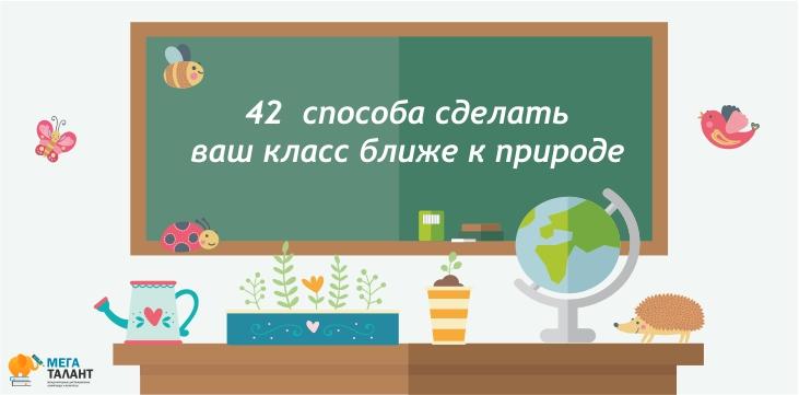природа в класс